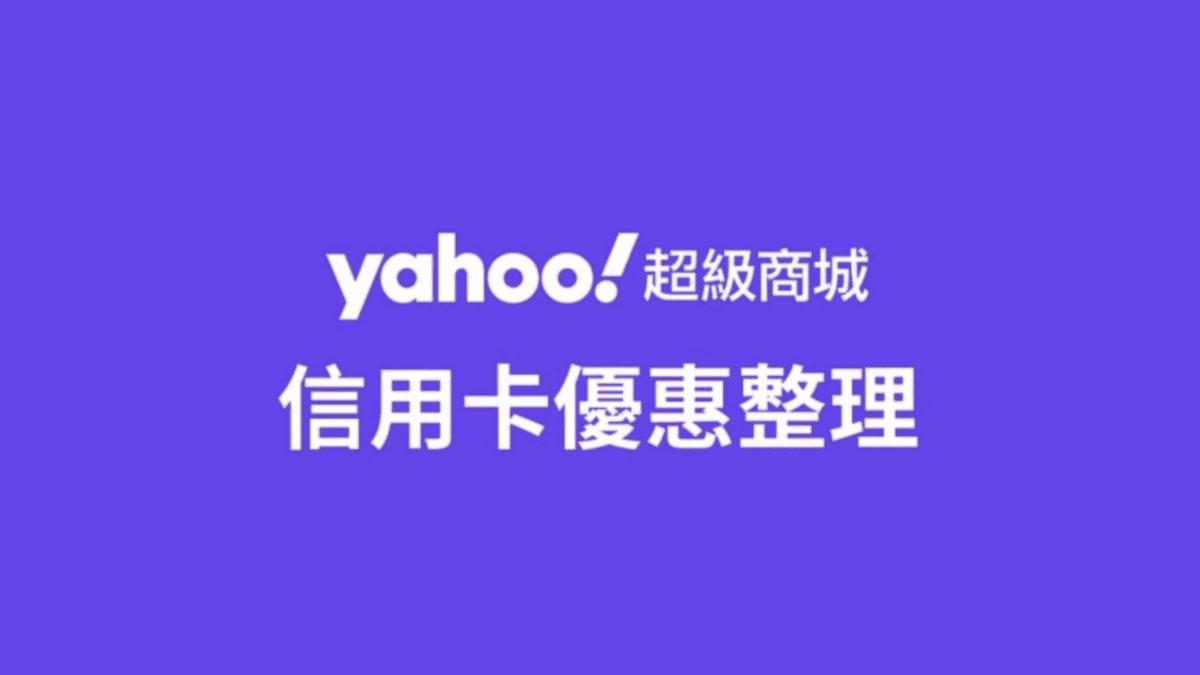 2020 7月Yahoo超級商城刷卡優惠:超贈點、刷卡金、現金回饋整理