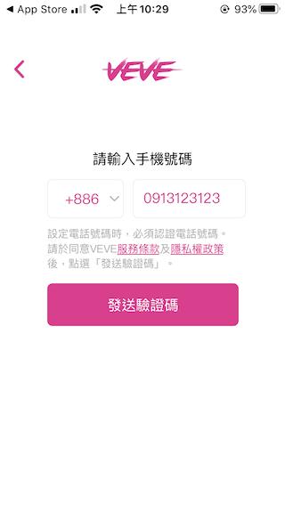veve 註冊