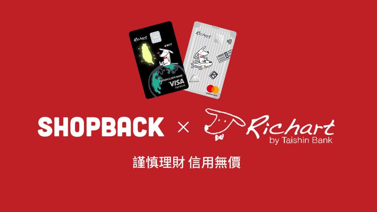 ShopBack x台新@GoGo/FlyGo新卡申辦,獨家賺最高107%現金回饋!