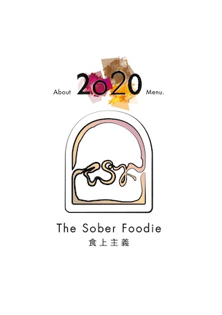 The Sober Foodie 食上主義