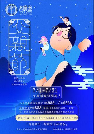 老廣粵-花雕雞創意坊