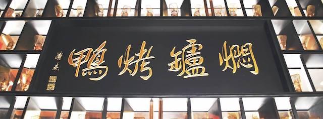 便宜坊烤鴨餐廳