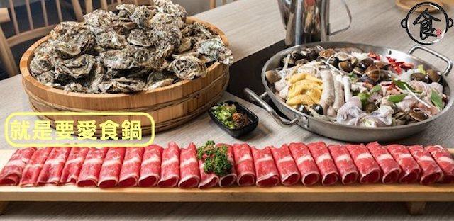 愛食鍋麻辣鴛鴦-新田店