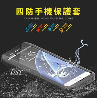 Diff 四防手機保護套