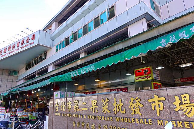 濱江市場第二果菜市場