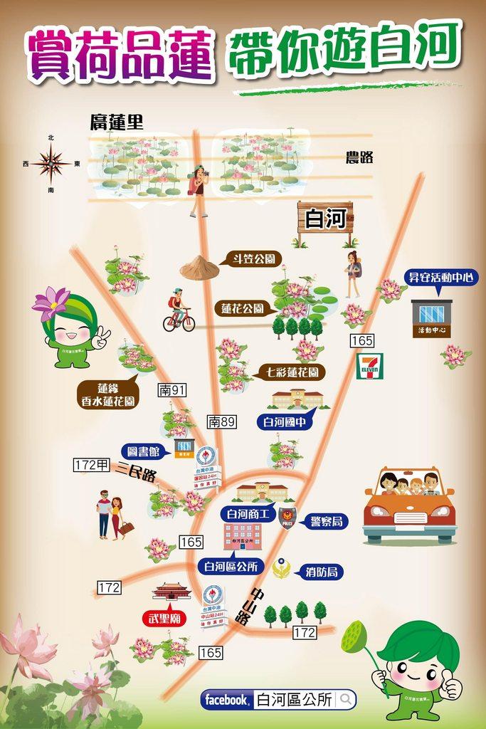 白河蓮花地圖