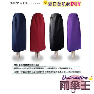 雨傘王 防曬防風遮陽裙 素色款