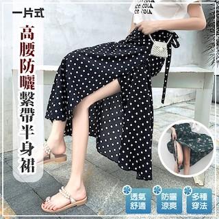 一片式高腰防曬繫帶長裙