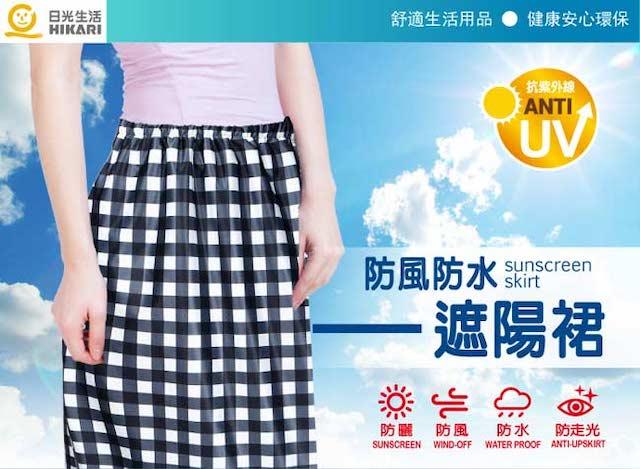 HIKARI日光生活 台灣製造抗UV防風防水遮陽裙