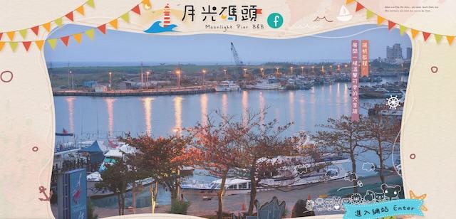 烏石港賞鯨民宿 月光碼頭