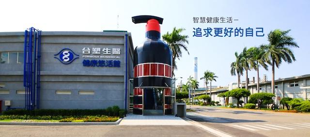 台塑生醫觀光工廠