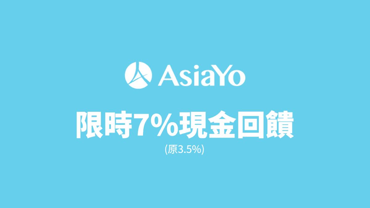 AsiaYo安心旅遊去!振興三倍券訂房最高省4000 + 限時7%現金回饋