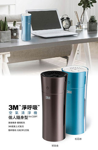 3M 淨呼吸 個人隨身型空氣清淨機