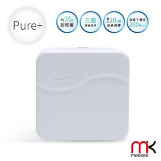 meekee隨身負離子空氣清淨機-Pure+純淨精靈