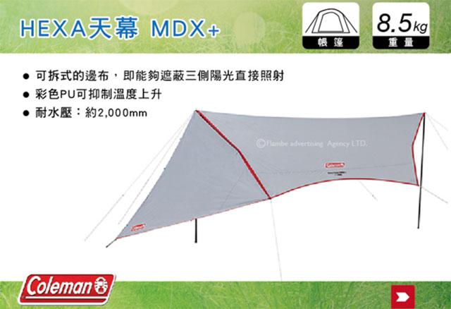 Coleman CM-33117 HEXA天幕 MDX+