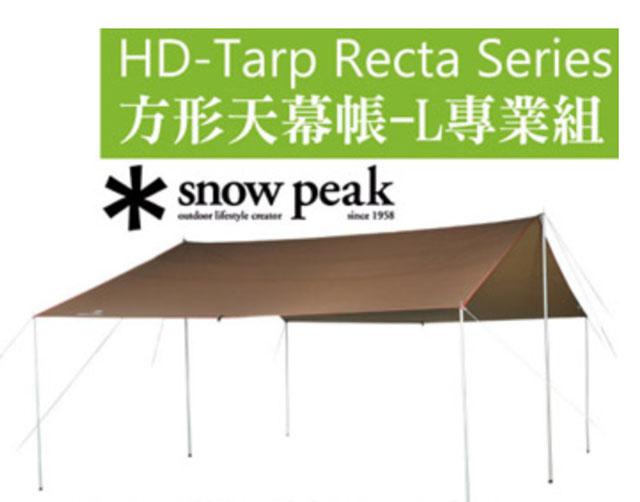 日本 Snow Peak HD-Tarp遮陽方形天幕帳 L-專業組