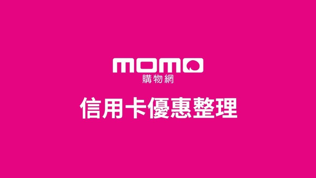 2020 嗨購狂歡節 | momo 99購物節優惠:銀行滿額折、刷卡金回饋整理