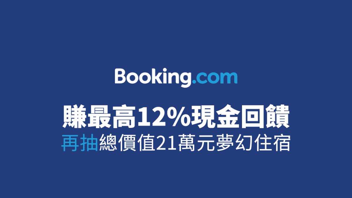 只到8/31!Booking.com 限時12%現金回饋,訂房再抽總價21萬夢幻住宿