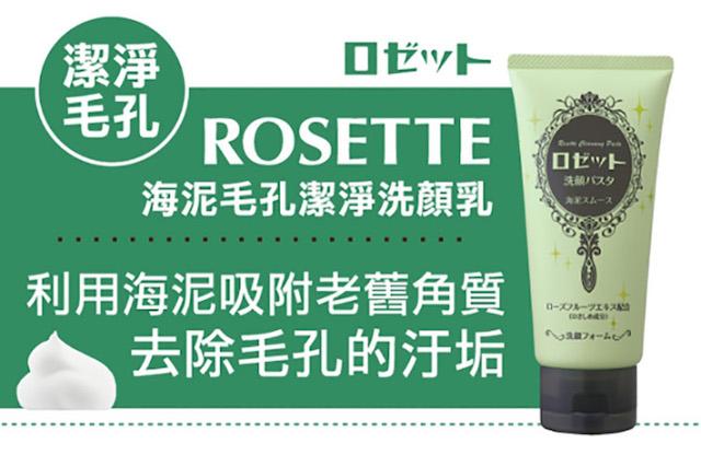 rosette 海泥毛孔潔淨洗面乳