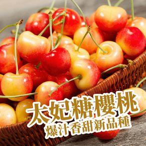 美國9R太妃糖白櫻桃禮盒