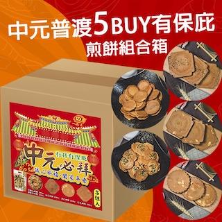 中元普渡5BUY有保庇 一品名煎餅組合箱