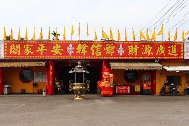 韓信爺財神宮