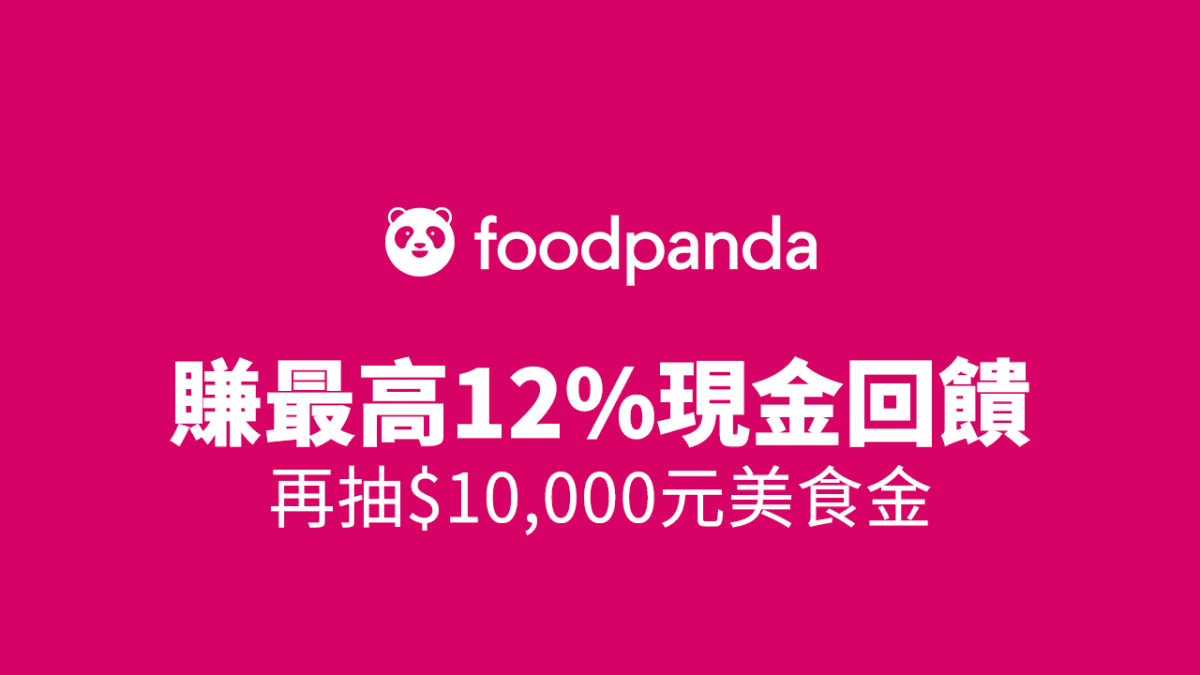 叫外送?用ShopBack!享限時最高12%現金回饋,再抽價值萬元美食金