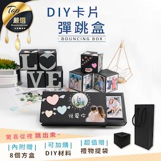 DIY 彈跳 禮物盒