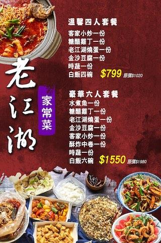 老江湖家常菜 溫馨四人套餐或豪華六人套餐