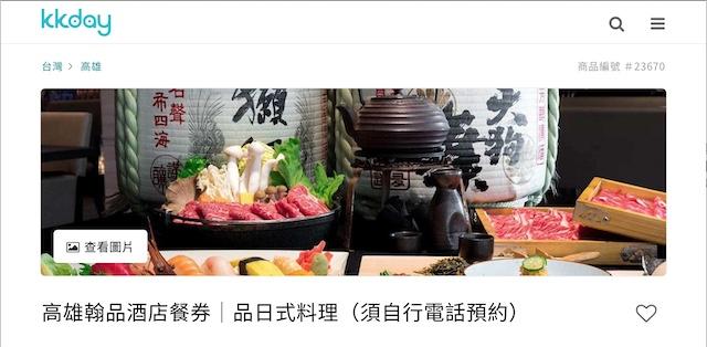 高雄翰品酒店餐券 品日式料理
