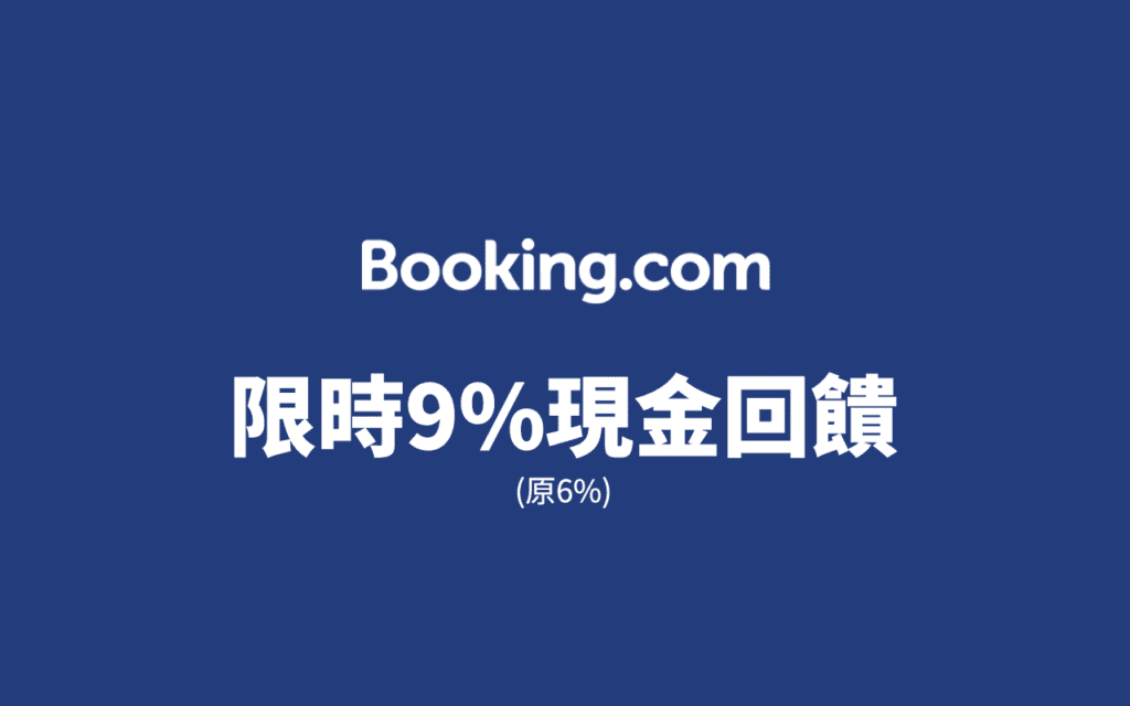 booking.com 加碼