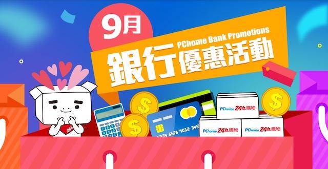2020 9月 PChome 刷卡優惠總覽