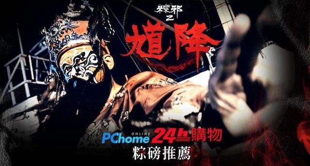 PChome 24h 9月活動
