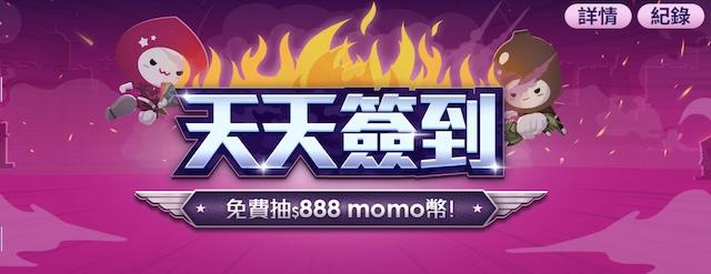 momo購物網 2020 9月活動