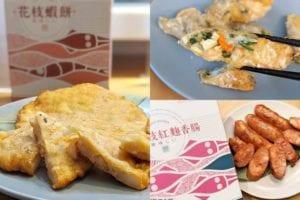 台南周氏蝦捲手工「蝦捲、花枝香腸、花枝蝦餅」