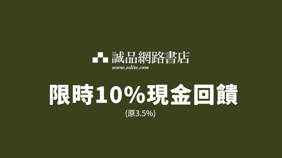 10/07限定!誠品網路書店 指定商品滿1,000折100+限時10%現金回饋