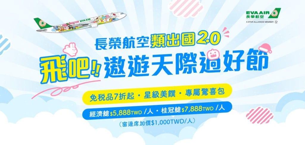 長榮航空類出國2.0