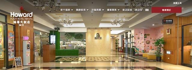 新竹福華大飯店