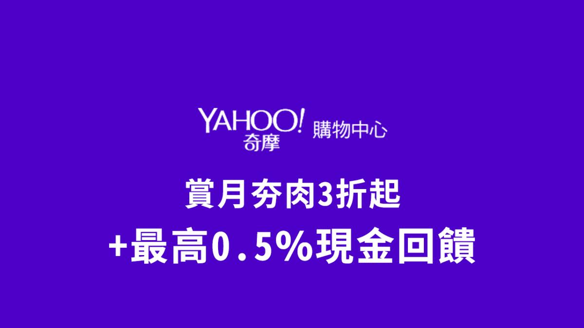 中秋連假想烤肉?Yahoo!購物中心賞月夯肉3折起+最高0.5現金回饋