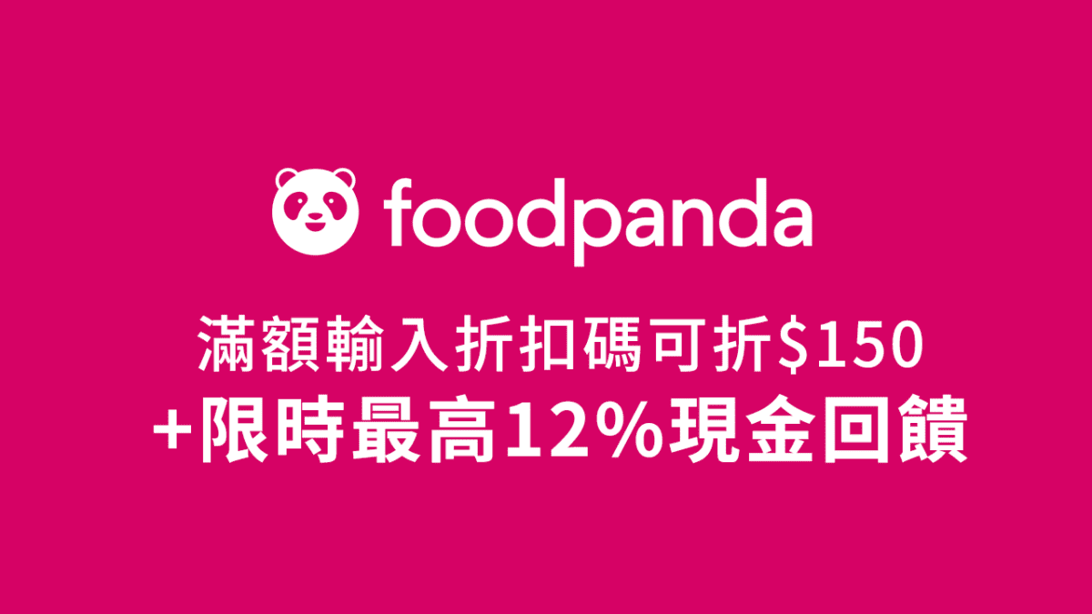 就要吃美食!10/18前 foodpanda 滿千現折$150+最高12%現金回饋