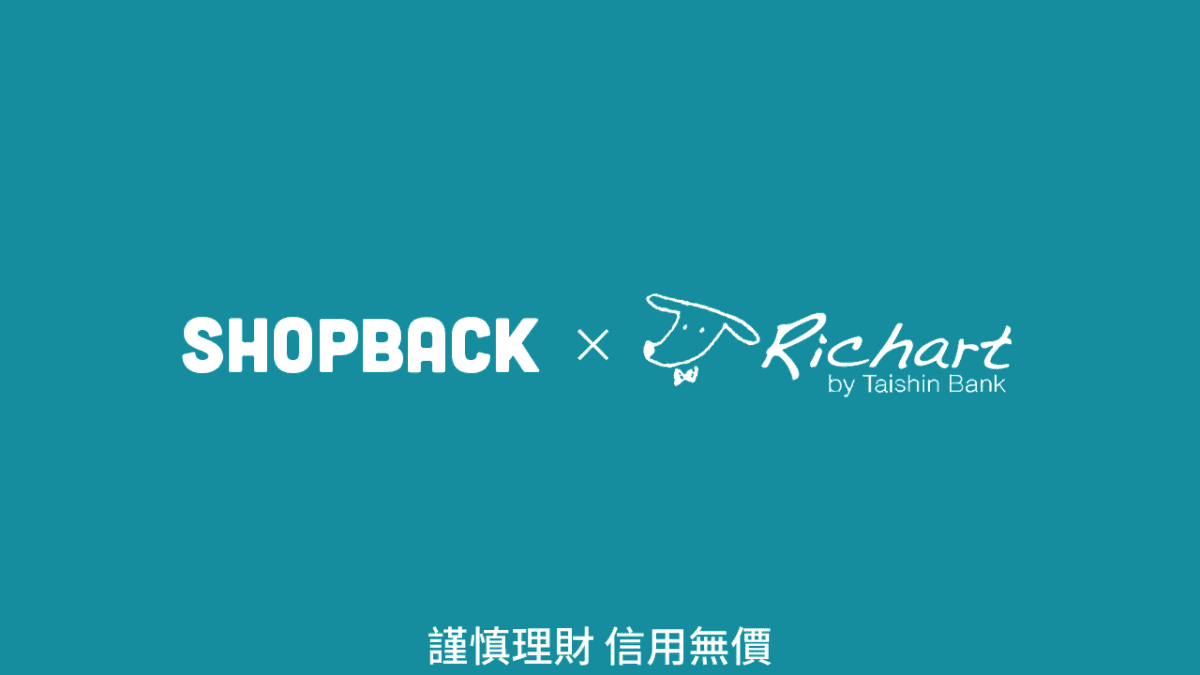 ShopBack x 台新 Richart 活存帳戶享最高6%+1%現金回饋,獎勵金加碼送