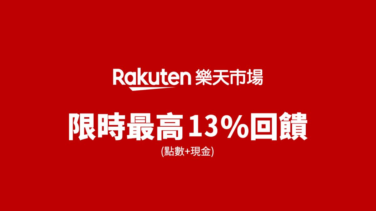 ShopBack x 樂天市場 五星級飯店下午茶優惠+限時最高13%現金回饋