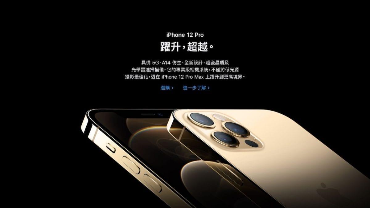 果粉還等什麼!2020 iphone 12 手機規格比較、特色、價格懶人包