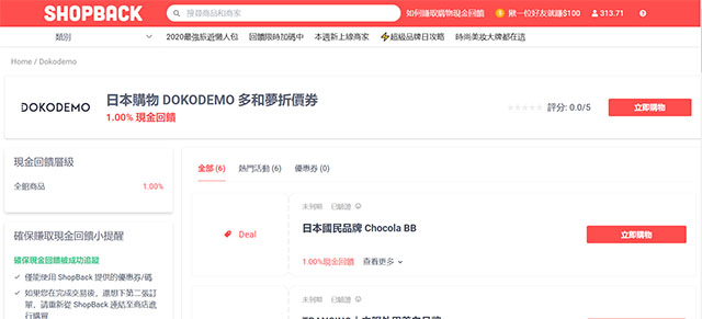 STEP 2 透過ShopBack進入Dokodemo官網