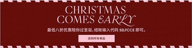 selfridges黑色星期五+聖誕感恩(CCE)限時促銷活動