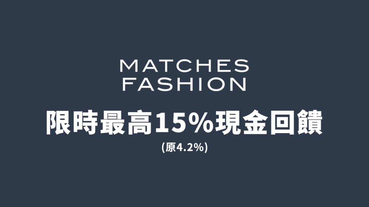 限時下殺!matchesfashion 首購享$100獎勵金+15%現金回饋