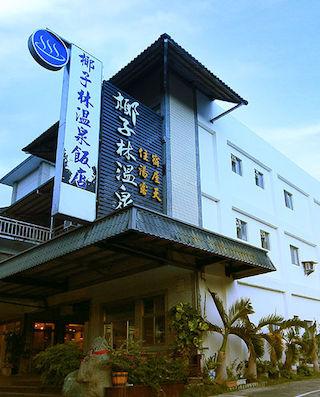 花蓮椰子林溫泉飯店