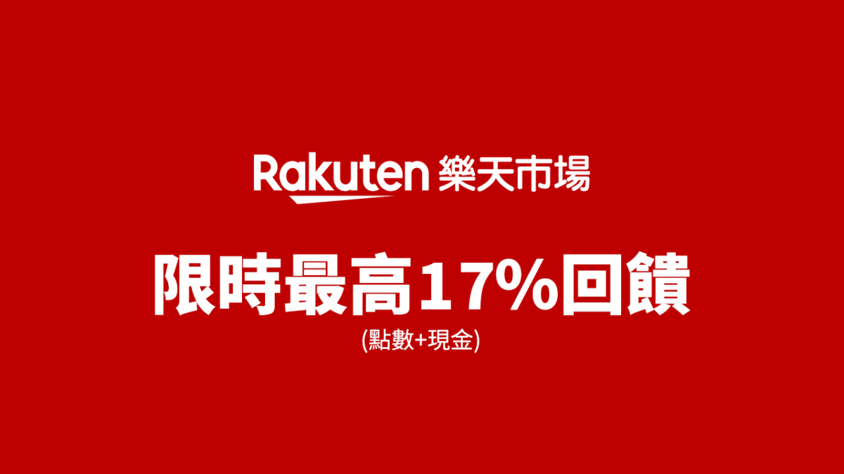 樂天市場 日本旗艦店3折起,首購再送$50獎勵金+17%現金回饋