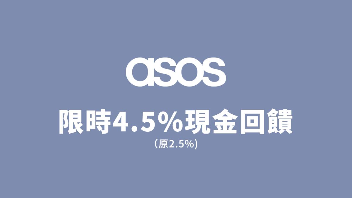 折扣逛起來!ASOS 全站3折起 + ShopBack限時4.5%現金回饋