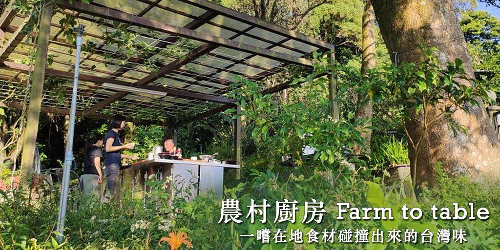 台灣旅遊 | 走訪全台8家保留經典台灣味的農村廚房,尋找在地好滋味!